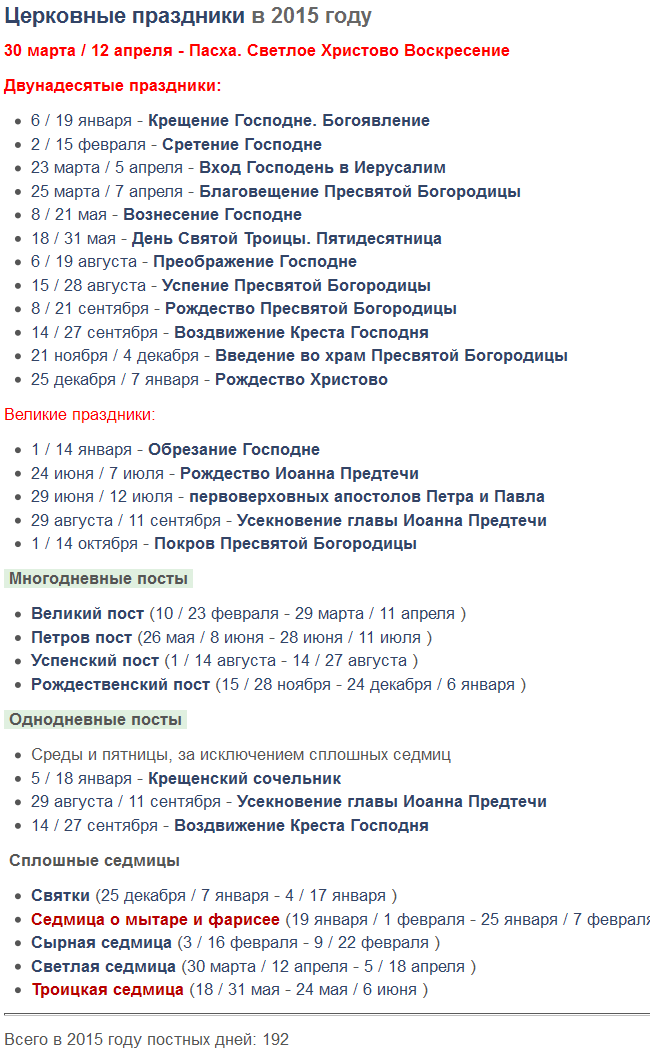 Православные календари на 2017г