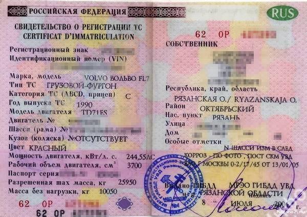 Документы необходимые для восстановления свидетельства о регистрации тс протяжении всей