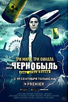 """""""Чернобыль. Зона отчуждения. Финал"""""""