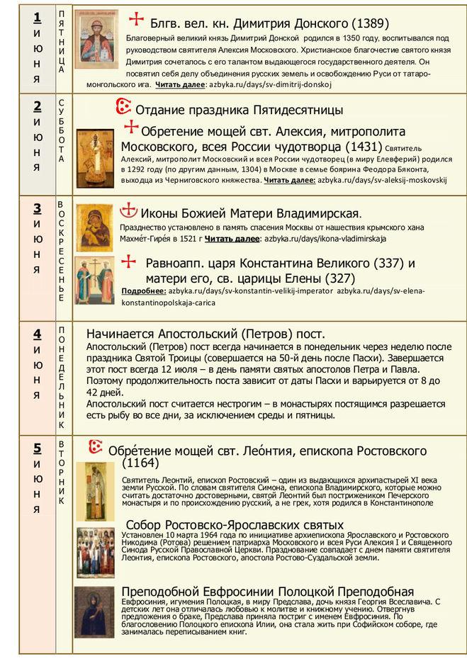 Православные праздники 1 - 5 ИЮНЯ