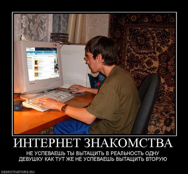 В internete знакомства