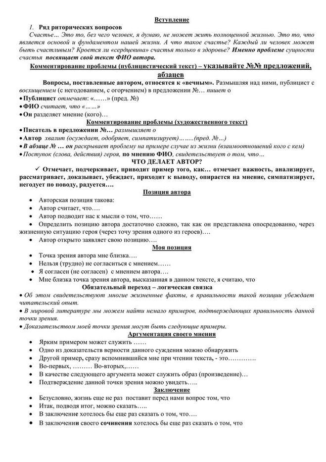 Клише эссе русский язык 8915