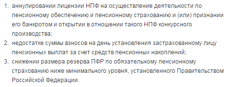 Банк россии 22 июня аннулировал лицензии на осуществление деятельности по пенсионному обеспечению и пенсионному страхованию пяти пенсионных фондов: архангельские власти оценили затраты на ликвидацию стихийных свалок в 4 млрд рублей.