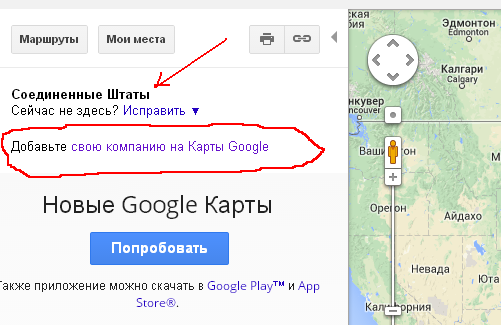 Как сделать карту от гугл для сайта 566