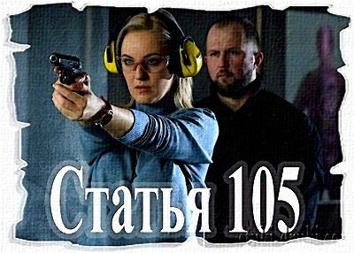 """""""Статья 105"""", Яна Крайнова"""