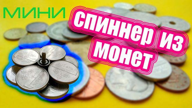 Как сделать спиннер из монет своими руками