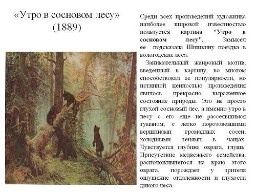 "сочинение по картине И. Шишкина ""Утро в сосновом лесу"""