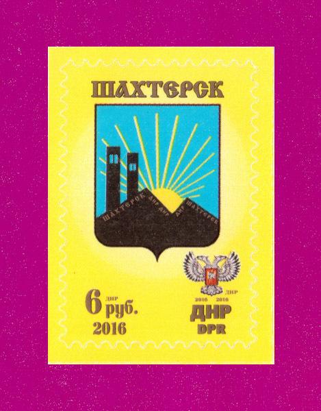марки ДНР Шахтерск