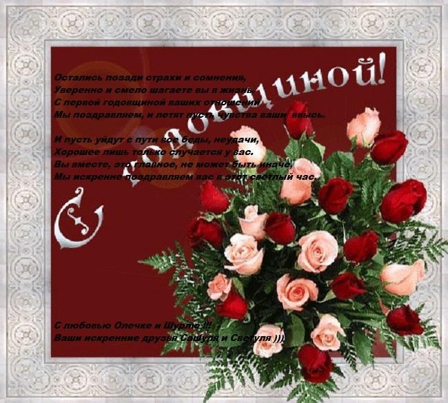 поздравить друзей с годовщиной знакомства