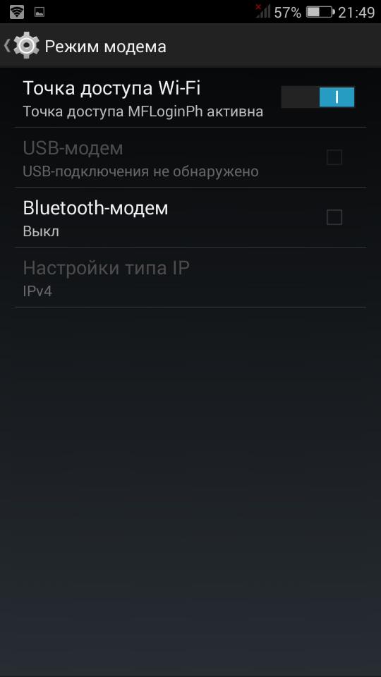 Как сделать с планшета точку доступа wifi