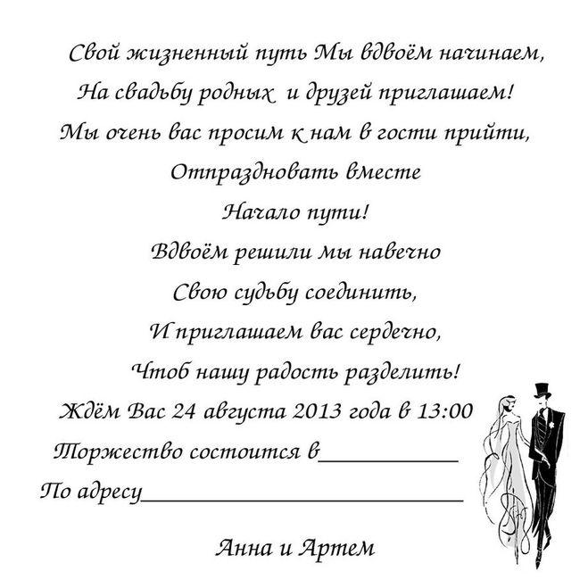 Приглашения на свадьбу друзьям прикольные тексты
