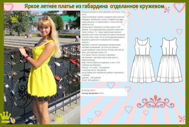 Шьем пышное платье своими руками