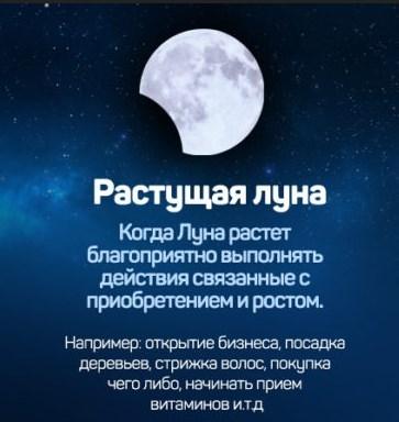 изучайте растущая луна до какого числа в ноябре2017 изготовлении спортивного
