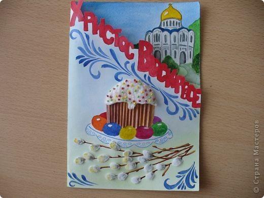 Пасха открытка детская