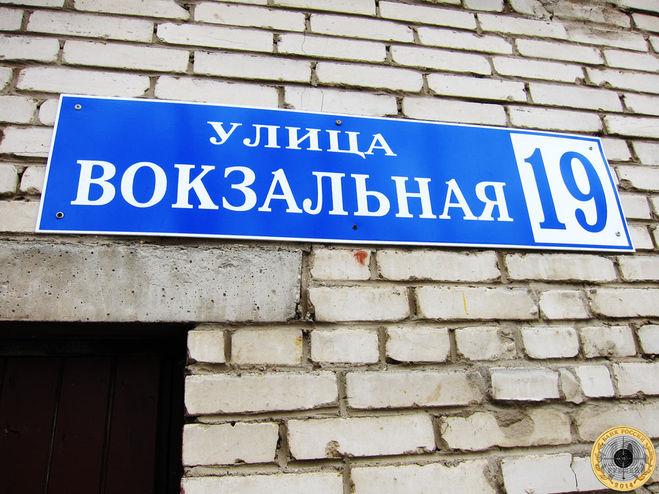 Адрес дома - Вокзальная 19