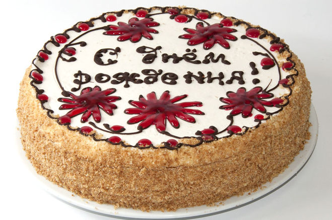 с днем рождения торт рецепт с фото