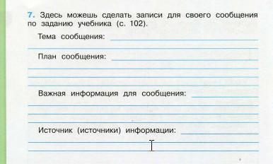 сообщение по заданию учебника с. 102 Леса России. 4 класс Окружающий мир Рабочая тетрадь 1 часть Ответы
