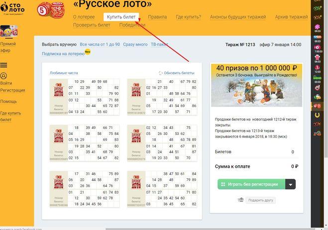 общая информация о лотерее