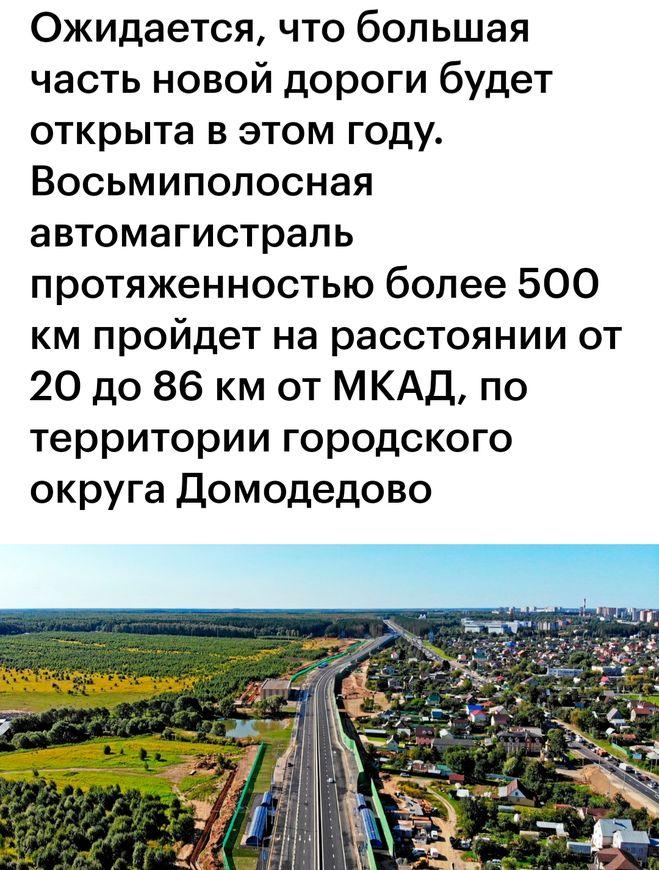 Цкад в район Домодедово