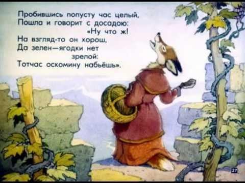 """Чему учит басня Крылова """"Лиса и виноград"""", главная мысль?"""