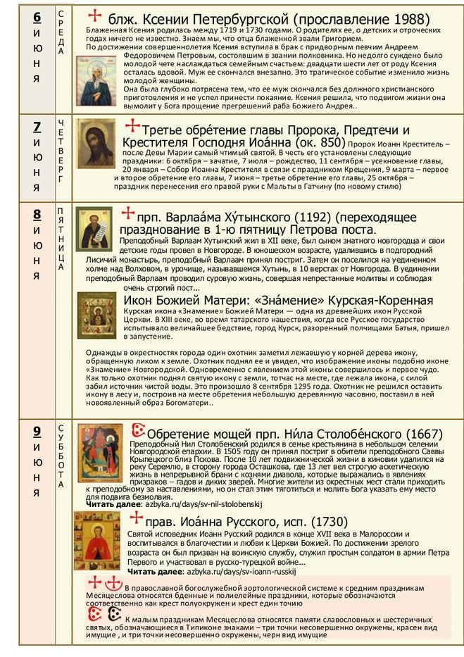 Православные праздники 6-9 июня