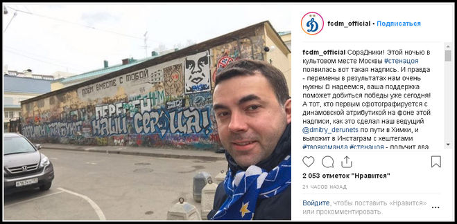 Фанаты Динамо испоганили стену Цоя на Арбате