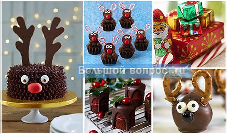 шоколадный подарок на Новый год, Рождество