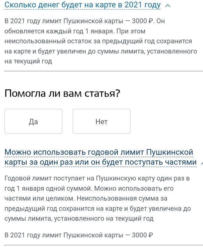 Пушкинская карта FAQ ответы на вопросы