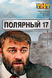 """""""Полярный 17"""", Михаил Пореченков"""