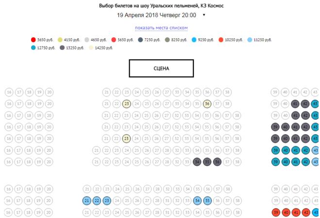 Какой гастрольный график Уральских пельменей на 2018 год сколько стоит билет города куда приедут гастрольный тур
