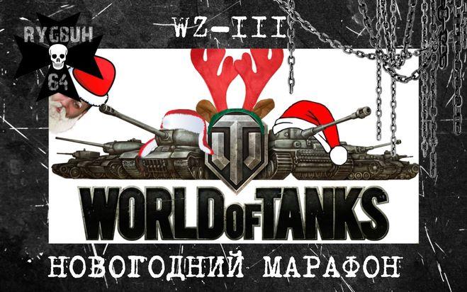 Какой танк дадут на новый год 2017 в игре World of tanks (WOT)?