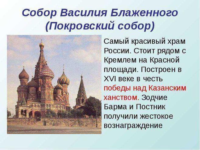 Доклад о москве кремле 505