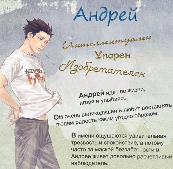 imya-andrey-v-sekse