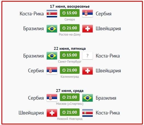 чм 2018 с кем и где играет Бразилия