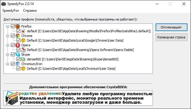 Speedy Fox - небольшая утилита, предназначенная для ускорения работы браузеров.