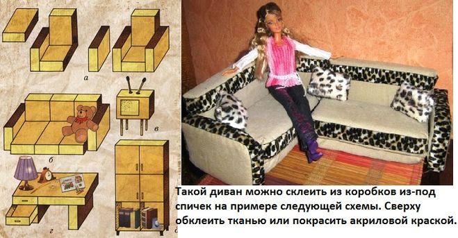 Как сделать для куклы из спичечных коробков 83