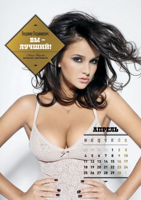 alisa-harcheva-eroticheskiy-kalendar
