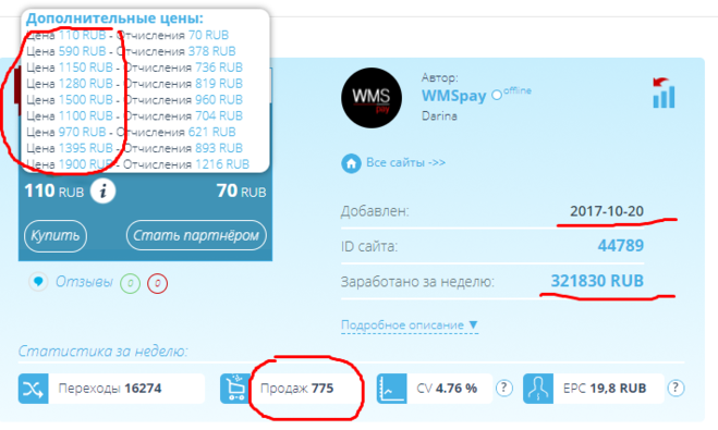 Скриншот из инкубатора мошенников e-pay.club