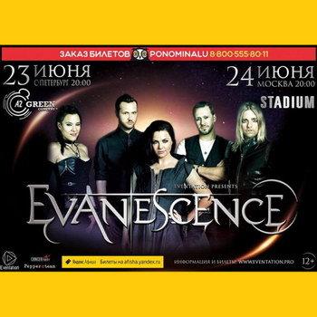 Evanescence концерт в москве билеты воронеж театр оперы и балета афиша на ноябрь