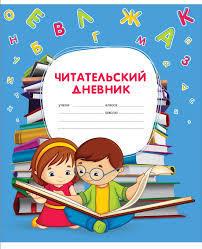 читательский дневник 3 класс скачать бесплатно