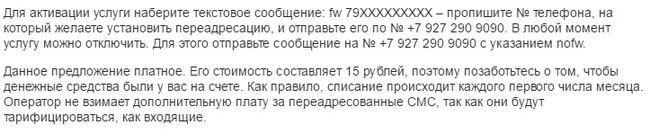 Как сделать переадресацию на теле2 на другой номер мтс 78
