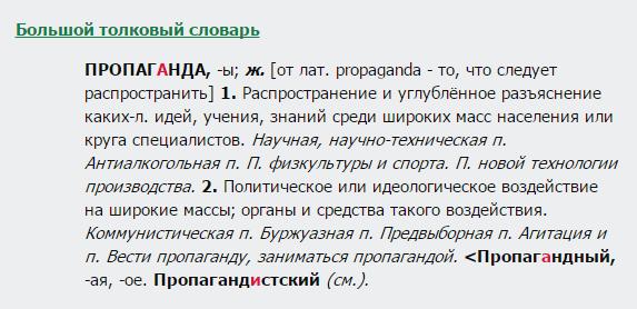 пропаганда, определение в словаре