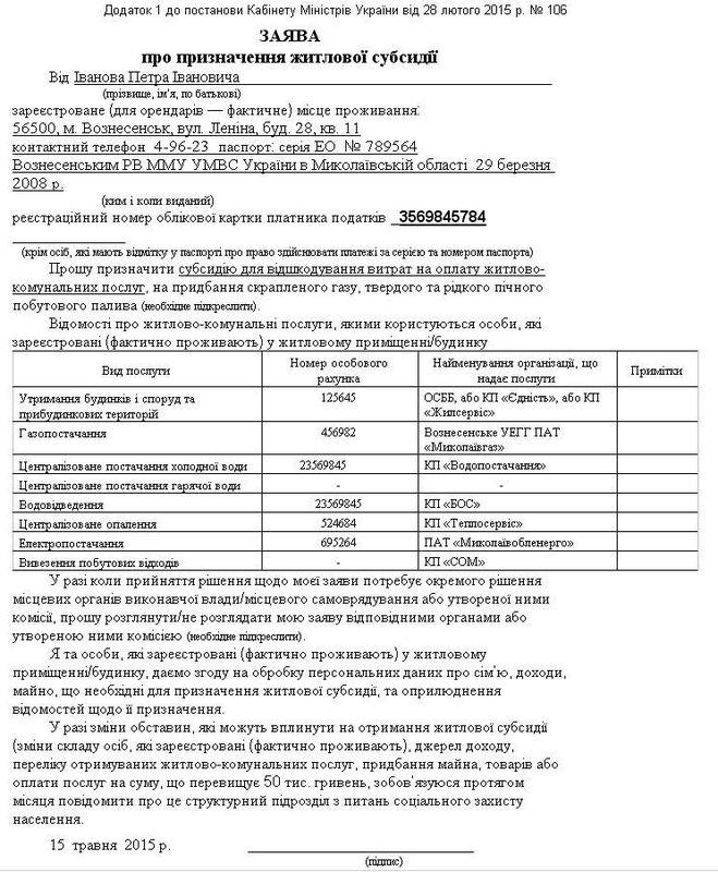 образец заявления на отказ от субсидии - фото 8