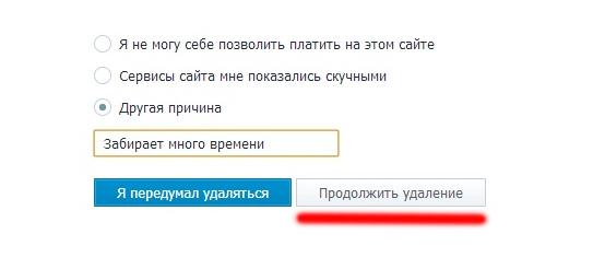 как удалить анкету с сайта знакомств фотострана