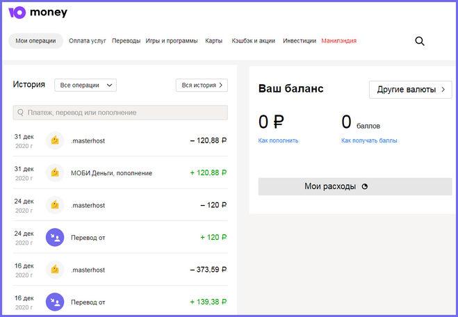 Яндекс-Деньги и Ю-Мани - одно и то же?
