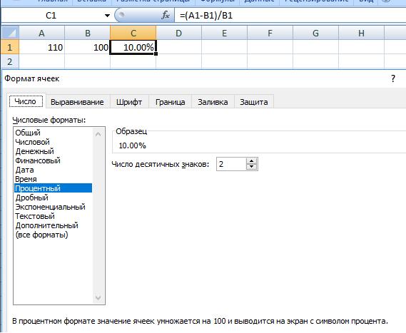 Excel разница в проц