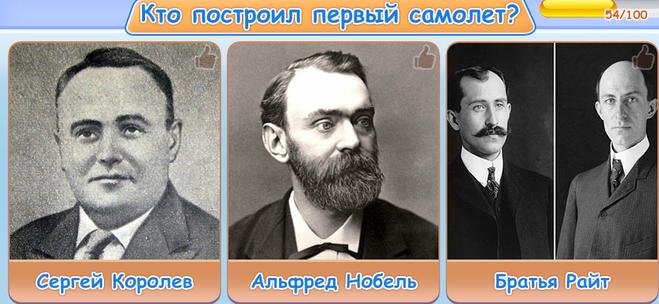 Кто построил первый самолет