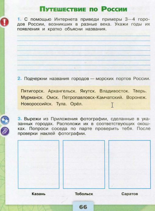 Ответы. Путешествие по России. 4 класс окружающий мир. Рабочая тетрадь 2 часть