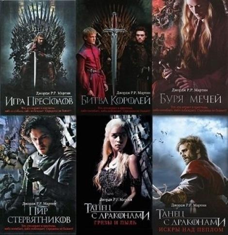 книга игра престолов скачать по порядку