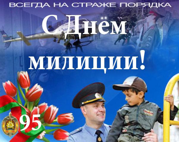 выполнения поздравления с днем белорусской милиции …Белье целом оцениваю